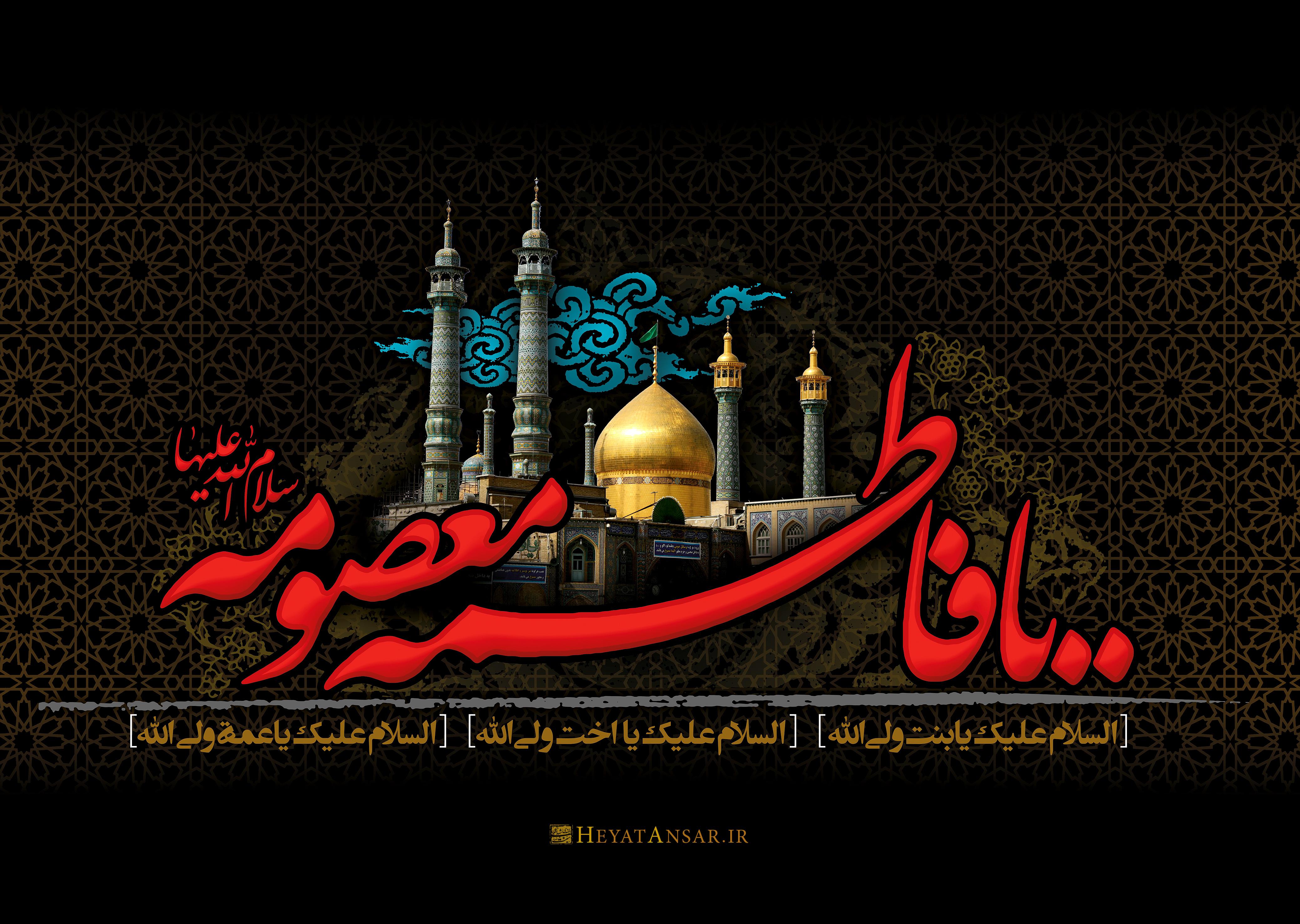 پوستر با کیفیت وفات حضرت معصومه (س) 1391 - هیئت انصار المهدی شهدای تنکابن